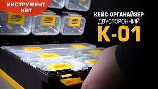Кейс-органайзер К-01 (КВТ)