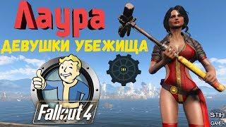 Fallout 4: Девушки убежища ☢ Лаура и Жасмин