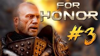 ЗАХВАТ КРЕПОСТИ ВИКИНГОВ! - For Honor