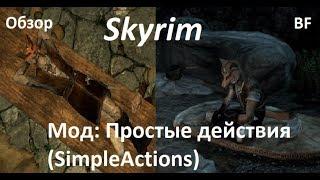 Skyrim. Обзор мода простые действия. SimpleActions. Самый смешной обзор мода для скайрим.