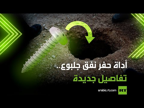 العرب اليوم - الكشف عن تفاصيل جديدة بعملية هروب الأسرى من سجن جلبوع