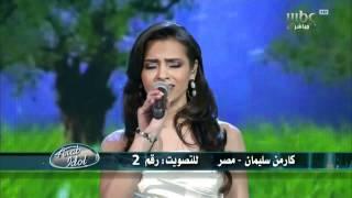 Arab Idol - Ep21 - كارمن سليمان تحميل MP3