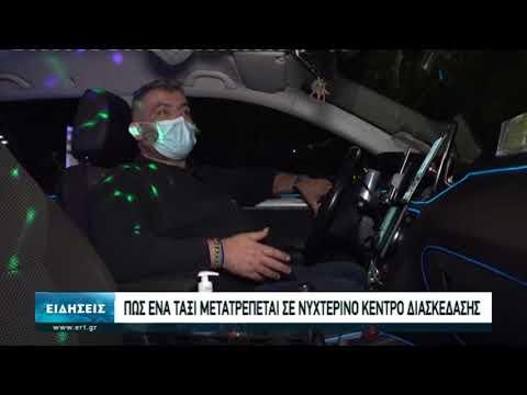 Ταξί-ντισκο στη Θεσσαλονίκη   17/10/2020   ΕΡΤ