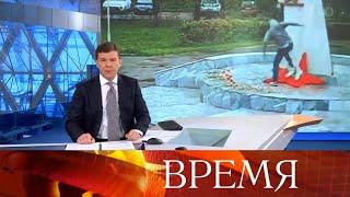 """Выпуск программы """"Время"""" в 21:00 от 25.05.2020"""