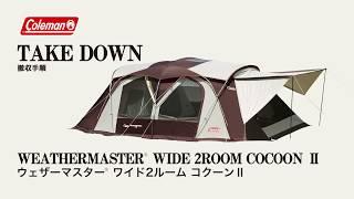 テントの撤収方法「ウェザーマスター®ワイド2ルーム コクーンⅡ」| コールマン