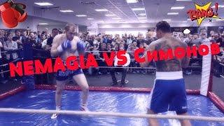 NEMAGIA VS Сергей Симонов (Короткий обзор боя, нокаут).