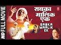 Sabka Malik Ek Full Hindi Movie I SUDHIR DALVI as Sai Baba I T-Series Bhakti Sagar