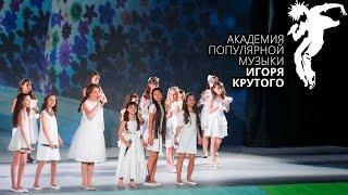 Хор Академии Игоря Крутого и Соня Лапшакова - Весенние сны