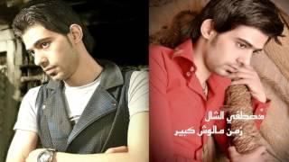 اغاني حصرية مصطفى الشال - زمن مالوش كبير تحميل MP3