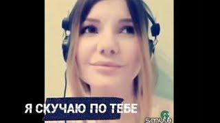 Виктория Черенцова - Я скучаю по тебе (Трофимов Сергей)