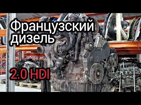 Самый надежный французский мотор? Разбираем турбодизель 2.0 HDI (DW10TD / RHY)
