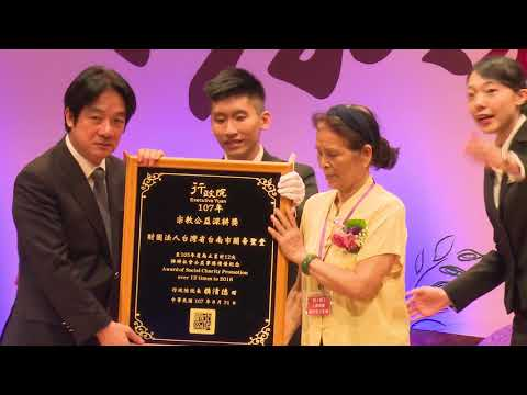 Premier Lai Ching-te attends 2018 Award Ceremony for Religious Organizations