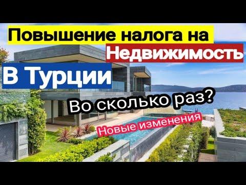 Турция 2020. Повышение налога на недвижимость в Турции. Polat Alanya все о жизни в Турции.