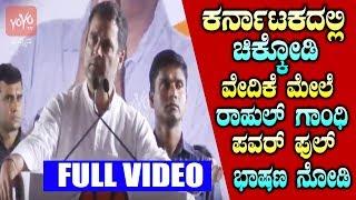 Rahul Gandhi Superb Speech Full Video | Chikodi PublicMeeting | Karnataka Congress | Priyanka Gandhi