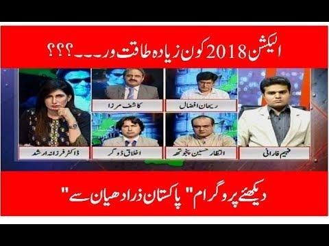 22 July 2018 Pakistan Zara Dhiyaan Se | Kohenoor News Pakistan