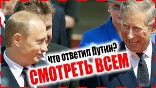 Путин ответил принцу Чарльзу на оскорбление ,  СЕГОДНЯ