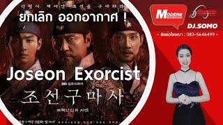 ดนตรีสีสัน Modern Entertain 59 : ซีรี่ส์ Joseon Exorcist ยกเลิกออกอากาศ หลังปล่อยได้ 2 ตอน