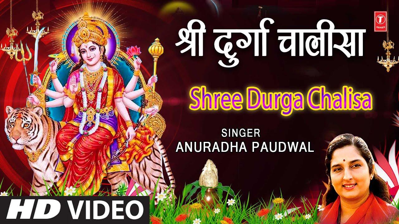 Shree Durga Chalisa| Anuradha Paudwal Lyrics