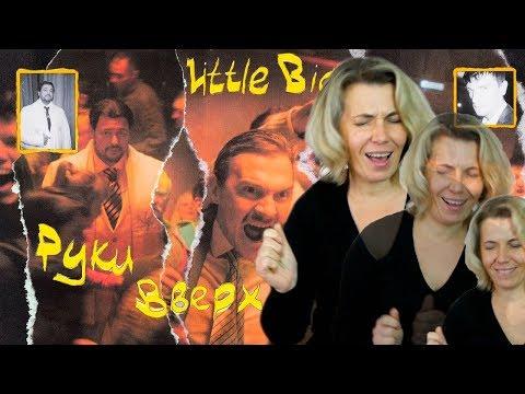 Реакция МАМЫ на LITTLE BIG & РУКИ ВВЕРХ! - СЛЭМЯТСЯ ПАЦАНЫ