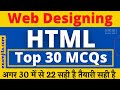 O Level most important MCQs in hindi with answer | O LEVEL HTML Objectives July 2020 | M2 R5 O level
