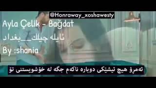 Ayla Çelik  Bağdat kurdish subtitle  ژێرنووسی كوردی  ئایلە چیلك بغداد