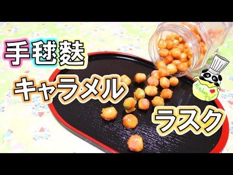 手毬麩でキャラメルラスク レシピ Colorful Caramel Rusk Recipe[ASMR有]【パンダワンタン】