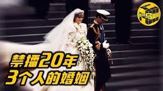 被禁播20年 英国皇室不愿公之于众的真相 那场世纪婚礼背后的真实故事 [脑洞乌托邦 | 小乌 TV]