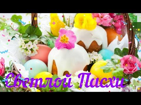 Красивое поздравление   с Великой Пасхой !Happy Easter! Видео открытка
