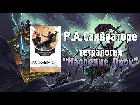 """Обзор тетралогии """"Наследие Дроу"""" Р.А.Сальваторе (Greed71 Review)"""