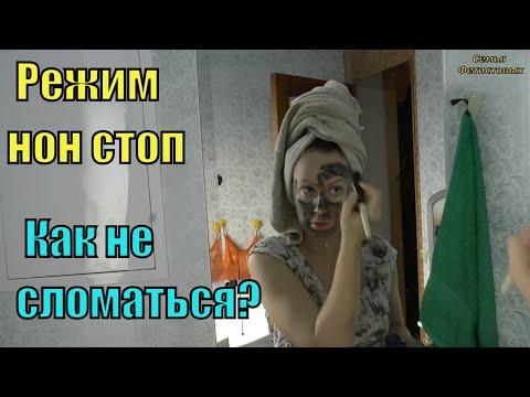 Режим нон стоп. Как не сломаться?/ Семья Фетистовых