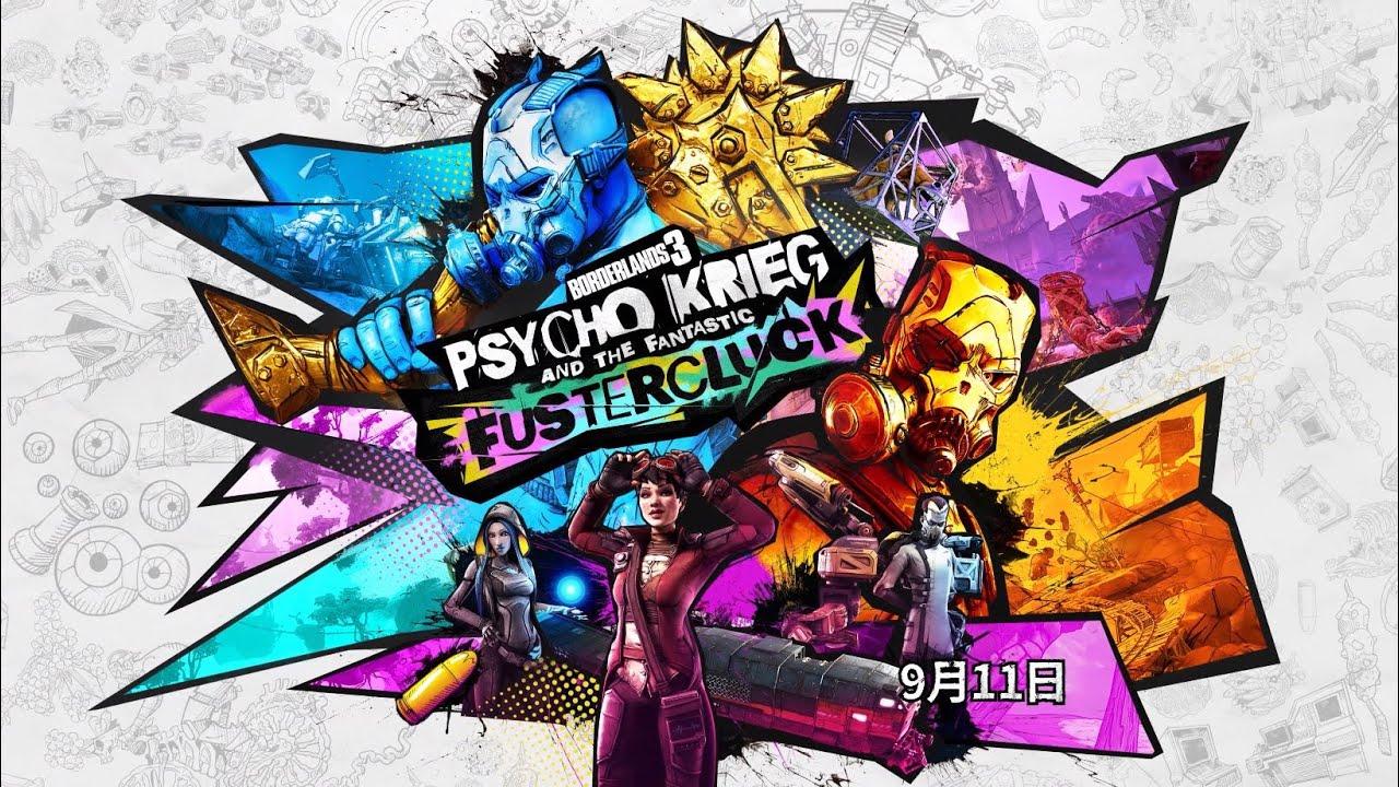 2K宣佈《邊緣禁地 3》第四個戰役DLC「狂匪克裡格與驚奇瞎搞之旅」將於9月11日登陸PS4/Xbox One/PC。 Maxresdefault