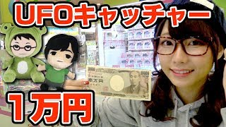 【超大量】UFOキャッチャー1万円!裏ワザ10選しながらプレイで巨大ぬいぐるみまでGET!/inモーリーファンタジー