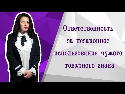 Ответственность за незаконное использование чужого товарного знака | Защита товарного знака в России