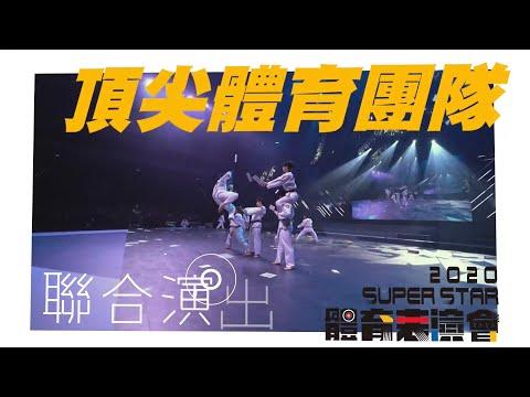 2020 SUPER STAR 體育表演會 9月19日隆重登場