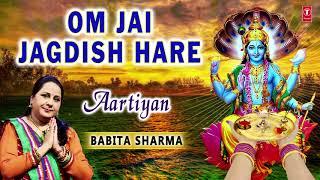 ॐ जय जगदीश हरे आरती Om Jai Jagdish Hare I Lord Vishnu Aarti, BABITA SHARMA I Aartiyan