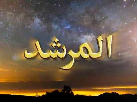 Watch Al-Murshid TV Program (Episode - 5) YouTube Video