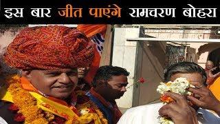 रामचरण बोहरा जयपुर में गिना रहे हैं अपने काम, लेकिन राह आसान नहीं