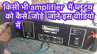 Amplifier Me Blutooth Connection Kaise Kre || Stranger Pbt 501 701|| Ahuja Uba 500 M