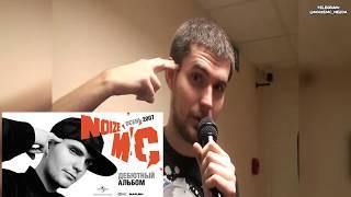 """Noize MC - Фристайл """"ПОПСА - ЭТО Я!"""" (Live @ Adrenalin Games Moscow Open, 05.10.2008)"""