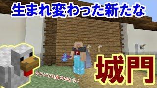 【マイクラ】劇的!?かっこよく生まれ変わった新たな城門! パート266【ゆっくり実況】