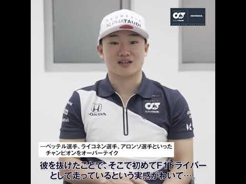 角田裕毅がF1デビュー戦を振り返るインタビュー動画(日本語)
