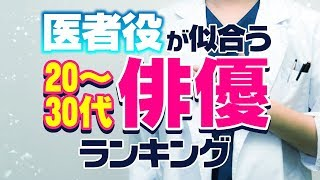 医者役が似合う20~30代俳優ランキング【山下智久?向井理?坂口健太郎?】