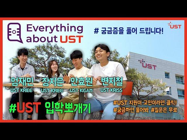 UST 입학뽀개기!!(feat. 입학전에 교수님께 사전컨텍을 해야하나요?)