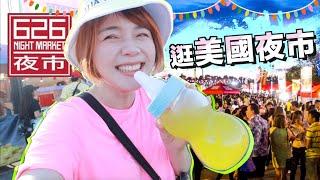 去逛美國最大的夜市!這裡的台灣小吃好吃嗎?626 Night Market Tour|Peri Vlog