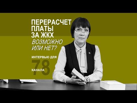 Адвокат Урадовских о порядке перерасчета платы за коммунальные услуги