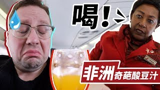 I had a VERY WEIRD drink on board of Kenya Airlines...