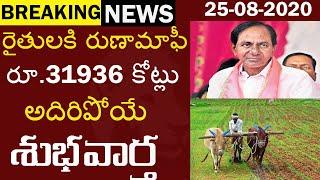 పంట రుణమాఫీ న్యూస్   Runa mafi latest news  Rythu bandhu amount  latest news telugu