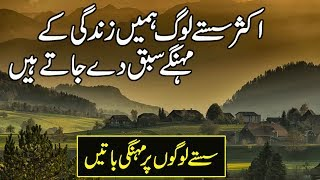 Most Beautiful Urdu Quotes | Golden Words In Urdu Hindi | Urdu Quotes Status | Zubair Maqsood