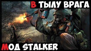 В тылу Врага 2 Штурм   Мод Stalker!