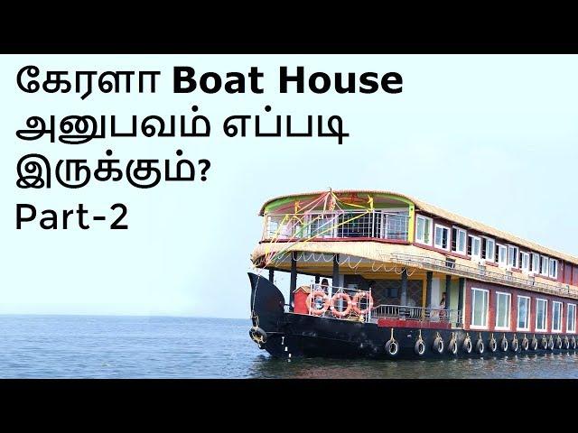 Vlog#2: Part-2_Boat House Allepey Experience| கேரளா Boat House பயணம் எப்படி இருக்கும்?